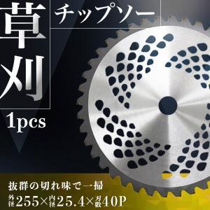草刈機 チップソー 草刈り機用 替刃 草刈り機 刃 255mm×40P|tantobazarshop