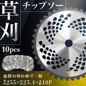 草刈機 チップソー 草刈り機用 替刃 草刈り機 刃 255mm×40P 10枚セット|tantobazarshop