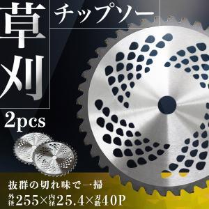草刈機 チップソー 草刈り機用 替刃 草刈り機 刃 255mm×40P 2枚セット|tantobazarshop