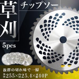草刈機 チップソー 草刈り機用 替刃 草刈り機 刃 255mm×40P 5枚セット|tantobazarshop