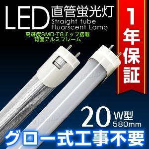 LED蛍光灯 20W形 直管 580mm 昼光色 工事不要 簡単取り付け 省エネ 節電 経済的 軽量|tantobazarshop