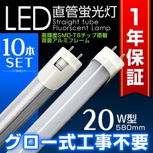LED蛍光灯 20W形 580mm 昼光色 工事不要 簡単取り付け 省エネ 節電 経済的 軽量 10本セット|tantobazarshop