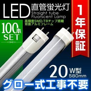 LED蛍光灯 20W形 580mm 昼光色 工事不要 簡単取り付け 省エネ 節電 経済的 軽量 100本セット|tantobazarshop