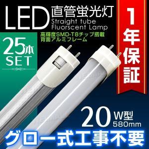 LED蛍光灯 20W形 直管 580mm 昼光色 工事不要 簡単取り付け 省エネ 節電 経済的 軽量 25本セット|tantobazarshop