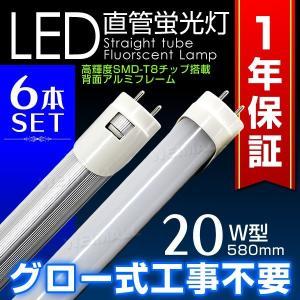 LED蛍光灯 20W形 直管 580mm 昼光色 工事不要 簡単取り付け 省エネ 節電 経済的 軽量 6本セット|tantobazarshop