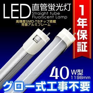 LED蛍光灯 40W 直管 120cm  昼光色 SMD グロー式 工事不要 1年保証付き LEDライト 送料無料|tantobazarshop