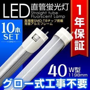 LED蛍光灯 40W形 直管 1200mm 昼光色 工事不要 簡単取り付け 省エネ 節電 経済的 軽量 10本セット|tantobazarshop