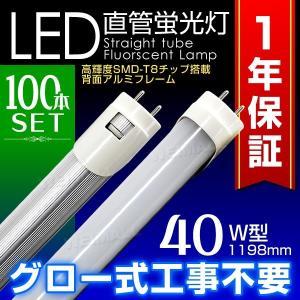 LED蛍光灯 40W形 直管 1200mm 昼光色 工事不要 簡単取り付け 省エネ 節電 経済的 軽量 100本セット|tantobazarshop