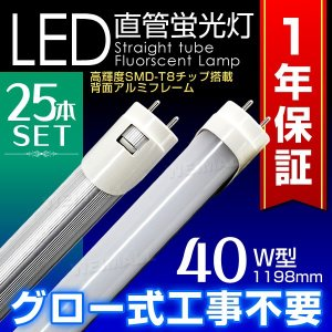 LED蛍光灯 40W形 直管 1200mm 昼光色 工事不要 簡単取り付け 省エネ 節電 経済的 軽量 25本セット|tantobazarshop