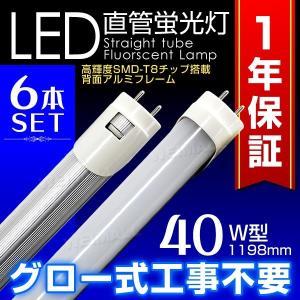 LED蛍光灯 40W形 直管 1200mm 昼光色 工事不要 簡単取り付け 省エネ 節電 経済的 軽量 6本セット|tantobazarshop
