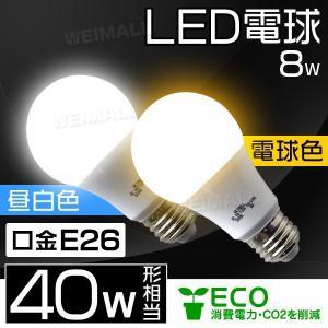 LED電球 E26口金 40W形 8W 一般電球 電球色 昼白色 昼光色 LEDライト 照明 明るい ボール形 3000ケルビン 6000ケルビン
