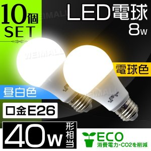 LED電球 E26口金 40W形 8W 10個セット 一般電球 電球色 昼白色 昼光色 LEDライト 照明 明るい ボール形 3000ケルビン 6000ケルビン
