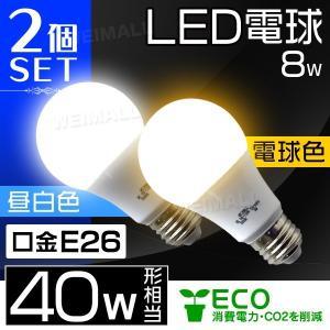LED電球 E26口金 40W形 8W 2個セット 一般電球 電球色 昼白色 昼光色 LEDライト 照明 明るい ボール形 3000ケルビン 6000ケルビン