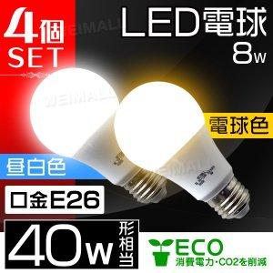 LED電球 E26口金 40W形 8W 4個セット 一般電球 電球色 昼白色 昼光色 LEDライト 照明 明るい ボール形 3000ケルビン 6000ケルビン