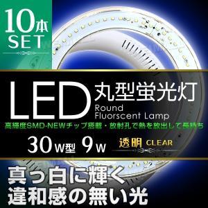 LED蛍光灯 丸形蛍光灯 30W形 9W クリアカバー 昼光色 10本セット|tantobazarshop