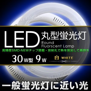 LED蛍光灯 ホワイト 昼光色 丸形蛍光灯 30W形 9W 予約販売5月上旬入荷予定|tantobazarshop