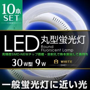 LED蛍光灯 丸形蛍光灯 30W形 9W 昼光色 10本セット|tantobazarshop