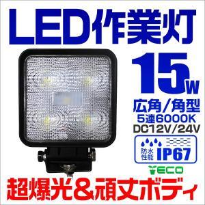 LEDワークライト デッキライト 15W 12V 24V 対応 投光器 作業灯 集魚灯 広角 防水 防犯 角型|tantobazarshop