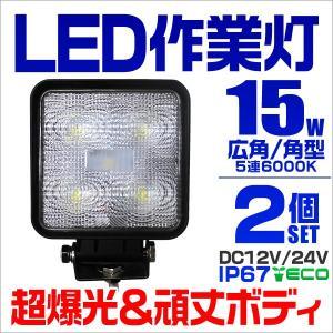 LEDワークライト デッキライト 15W 12V 24V 対応 投光器 作業灯 集魚灯 広角 防水 防犯 角型 2台セット|tantobazarshop
