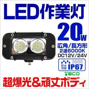 LEDワークライト デッキライト 20W 12V 24V 対応 投光器 作業灯 集魚灯 広角 防水 防犯 角型|tantobazarshop