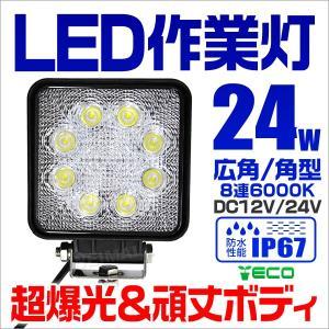 LEDワークライト デッキライト 24W 12V 24V 対応 投光器 作業灯 集魚灯 広角 防水 防犯 角型|tantobazarshop