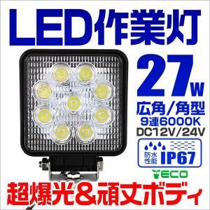LEDワークライト デッキライト 27W 12V 24V 対応 投光器 作業灯 集魚灯 広角 防水 防犯 角型|tantobazarshop