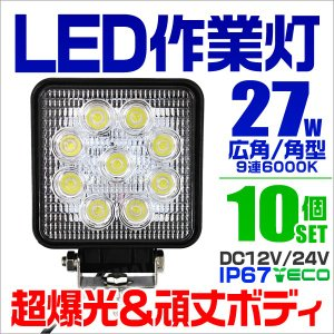 LEDワークライト デッキライト 27W 12V 24V 対応 投光器 作業灯 集魚灯 広角 防水 防犯 角型 10台セット|tantobazarshop