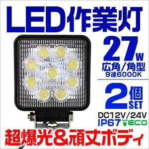 LEDワークライト デッキライト 27W 12V 24V 対応 投光器 作業灯 集魚灯 広角 防水 防犯 角型 2台セット|tantobazarshop