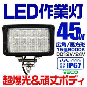 LEDワークライト デッキライト 45W 12V 24V 対応 投光器 作業灯 集魚灯 広角 防水 防犯 角型|tantobazarshop