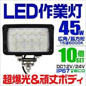 LEDワークライト デッキライト 45W 12V 24V 対応 投光器 作業灯 集魚灯 広角 防水 防犯 角型 10台セット tantobazarshop
