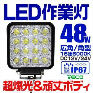 LEDワークライト デッキライト 48W 12V 24V 対応 投光器 作業灯 集魚灯 広角 防水 防犯 角型|tantobazarshop