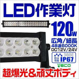 ワークライト LED 120W 投光器 作業灯 防水|tantobazarshop