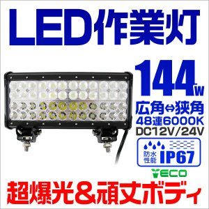 LEDワークライト 144W 投光器 作業灯 防水 1年保証|tantobazarshop