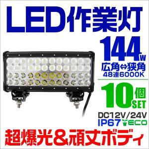 LEDワークライト 144W 投光器 作業灯 防水 10台セット 1年保証 tantobazarshop