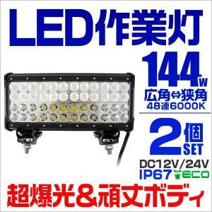 LEDワークライト 144W 投光器 作業灯 防水 2台セット 1年保証 tantobazarshop
