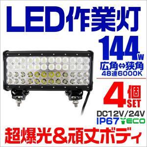 LEDワークライト 144W 投光器 作業灯 防水 4台セット 1年保証 tantobazarshop
