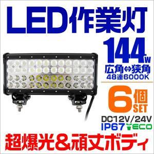 LEDワークライト 144W 投光器 作業灯 防水 6台セット 1年保証 tantobazarshop