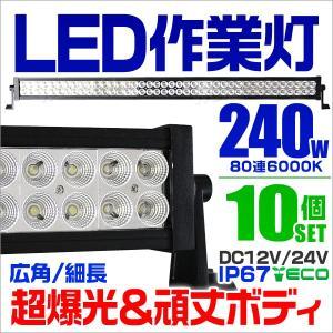 LEDワークライト 240W 投光器 作業灯 防水 10台セット 1年保証 tantobazarshop