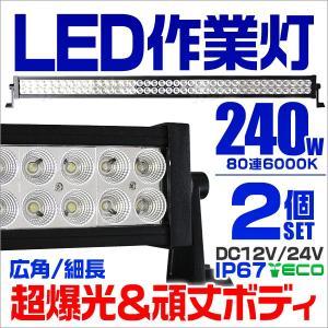 LEDワークライト 240W 投光器 作業灯 防水 2台セット 1年保証 tantobazarshop
