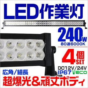 LEDワークライト 240W 投光器 作業灯 防水 4台セット 1年保証 tantobazarshop