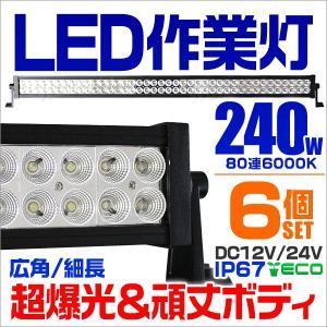 LEDワークライト 240W 投光器 作業灯 防水 6台セット 1年保証 tantobazarshop