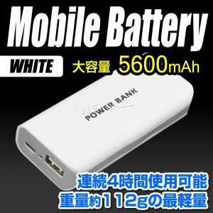モバイルバッテリー iPhone7 iPhone6 iPhone6s Android iPad スマホバッテリー 軽量 充電器 大容量 5600mAh 充電器 スマートフォン 携帯充電器|tantobazarshop