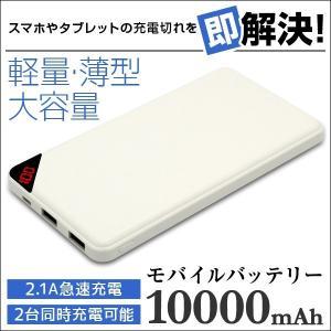 モバイルバッテリー iPhone7 iPhone6 iPhone6s Android iPad スマホバッテリー 軽量 充電器 大容量 10000mAh 2.1A 3ポート 急速充電|tantobazarshop