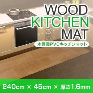 キッチンマット 拭ける 240×45 防水 撥水 滑り止め ビニール 木目調 台所 おしゃれ PVC フローリング 傷防止 床暖房|tantobazarshop