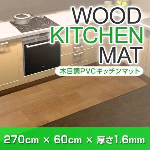 キッチンマット 拭ける 270×60 防水 撥水 滑り止め ビニール 木目調 台所 おしゃれ PVC フローリング 傷防止 床暖房|tantobazarshop