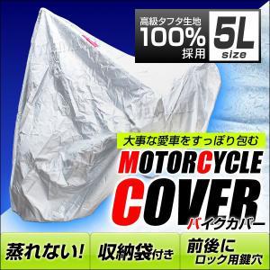 [送料無料/即日発送]  お手頃価格・軽いタイプ! ポリエステル タフタ100%のバイクカバーです。...