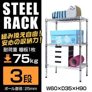 スチールラック メタル 製 ラック 幅60 3段 スチールラック スチールシェルフ ラック 収納棚 メタル 耐荷重 225kg  業務用|tantobazarshop