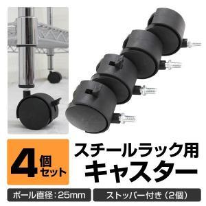 スチールラック用 キャスター ストッパー付き 4個セット 25mm 取付部品|tantobazarshop