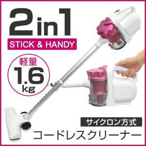 コードレス掃除機 サイクロン式 ハンディ 充電式 スティック...
