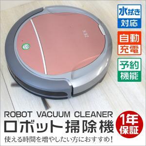 ロボット掃除機 水拭き 拭き掃除 床拭き お掃除ロボット 静音  自動充電 センサー感知 段差感知 ...